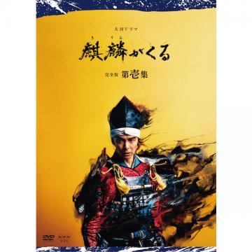 川口春奈 「大河ドラマ 麒麟がくる 完全版 第壱集」DVD・Blu-ray BOX