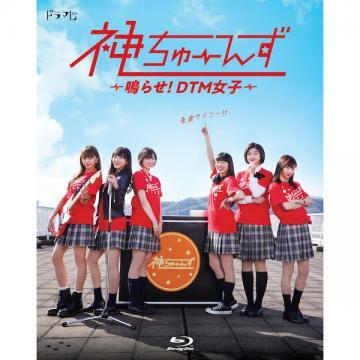 喜多乃愛 ドラマ「神ちゅーんず 〜鳴らせ!DTM女子〜 」Blu-ray