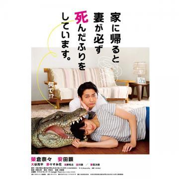 榮倉奈々 「家に帰ると妻が必ず死んだふりをしています。」DVD・Blu-ray【サイン特典終了】