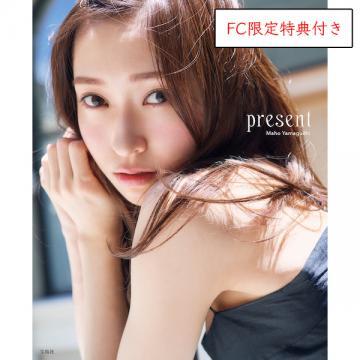 山口真帆 1st写真集「present」【FC会員限定】(サイン特典終了)