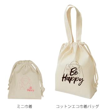 瀬戸利樹 FE2019 コットンエコ巾着バッグ&ミニ巾着セット(生写真付き)