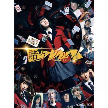 福原遥 映画「賭ケグルイ」 DVD・Blu-ray BOX