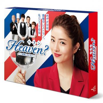 福士蒼汰 「Heaven?〜ご苦楽レストラン〜」DVD・Blu-ray BOX