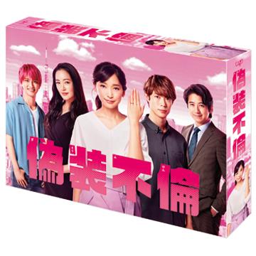 瀬戸利樹 「偽装不倫」DVD・Blu-ray BOX