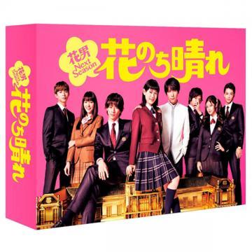 杉咲花・喜多乃愛 「花のち晴れ~花男Next Season~」DVD・Blu-ray BOX