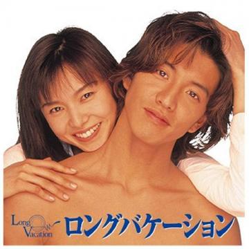 山口智子・竹野内豊・りょう「ロング バケーション」Blu-ray BOX