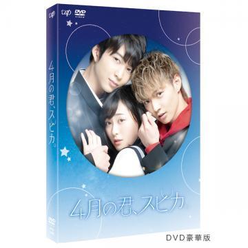 福原遥 映画「4月の君、スピカ。」 DVD・Blu-ray