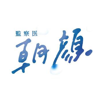 山口智子・志田未来・喜多乃愛 「監察医 朝顔」DVD・Blu-ray BOX