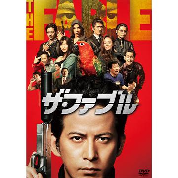 福士蒼汰 映画 「ザ・ファブル」豪華版DVD・Blu-ray