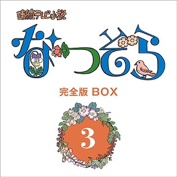 仙道敦子・山口智子・水谷果穂 「連続テレビ小説  なつぞら 完全版」DVD・Blu-ray BOX3