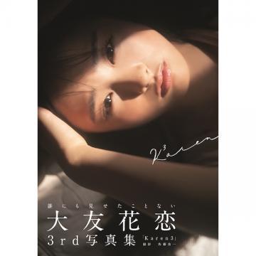 大友花恋 3rd写真集「Karen3」【サイン入特典写真付き】