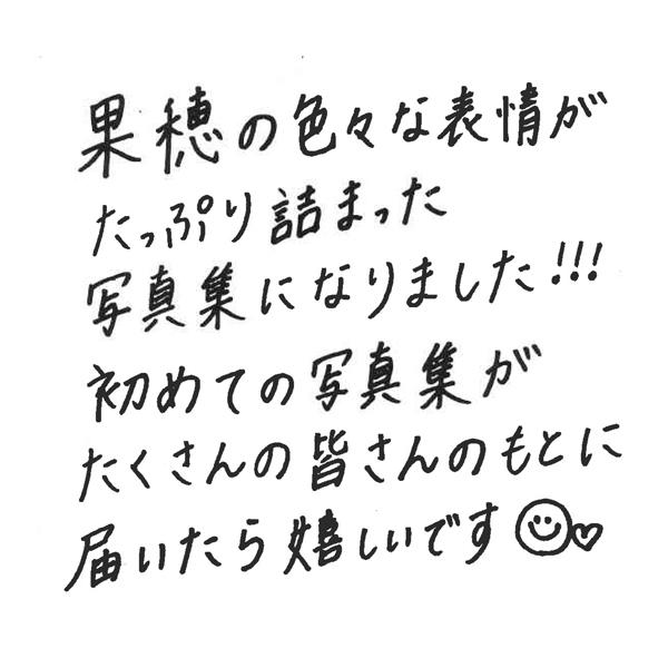 水谷果穂 写真集「水谷果穂」【直筆サイン終了】   研音公式 ...