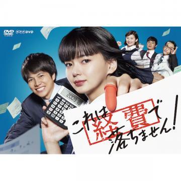 片瀬那奈 ドラマ「これは経費で落ちません!」DVD BOX