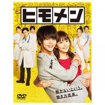 川口春奈・片瀬那奈 「ヒモメン」DVD・Blu-ray BOX
