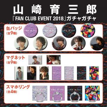 山崎育三郎 「FAN CLUB EVENT 2018」ガチャガチャ
