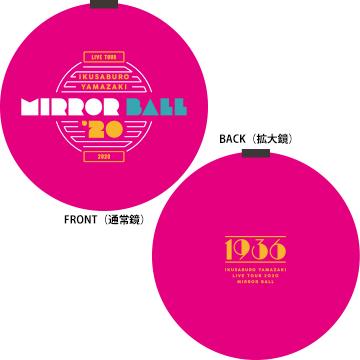 山崎育三郎 「LIVE TOUR 2020 -MIRROR BALL-」2wayミラー
