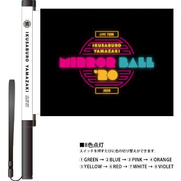 山崎育三郎 「LIVE TOUR 2020 -MIRROR BALL-」フラッグペンライト