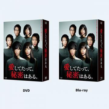 福士・川口・吉川 「愛してたって、秘密はある。」DVD・Blu-ray BOX