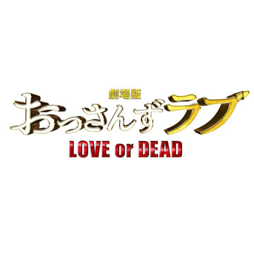 沢村一樹 「劇場版おっさんずラブ」Blu-ray・DVD豪華版