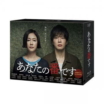大友花恋 「あなたの番です」 DVD・Blu-ray BOX