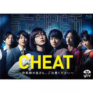 上杉・福原 「CHEAT チート ~詐欺師の皆さん、ご注意ください~」DVD・Blu-ray BOX