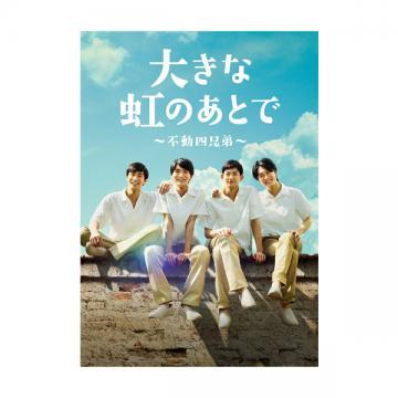 舞台「大きな虹のあとで」DVD