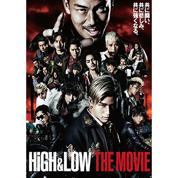 永瀬匡 「HiGH & LOW THE MOVIE」【豪華版】DVD・Blu-ray