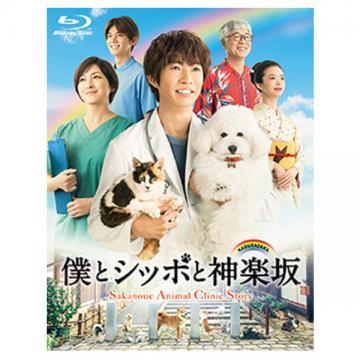 喜多乃愛 「僕とシッポと神楽坂」DVD・Blu-ray BOX