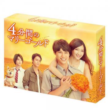福士蒼汰・伊藤あさひ 「4分間のマリーゴールド」DVD・Blu-ray BOX