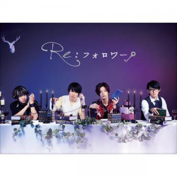 喜多乃愛 ドラマ「Re:フォロワー」DVD・Blu-ray BOX