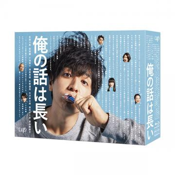 水沢林太郎 「俺の話は長い」DVD・Blu-ray BOX