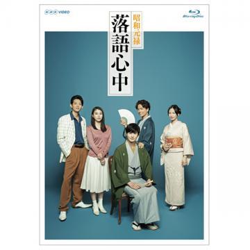 竜星・成海・山崎 「昭和元禄落語心中」DVD・Blu-ray BOX