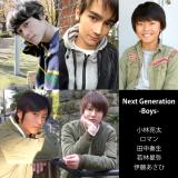 Next Generation -Boys-  WINTER SPECIAL生写真セット