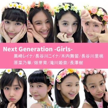 Next Generation -Girls- WINTER SPECIAL生写真【個人ver.】