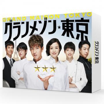 沢村一樹 「グランメゾン東京」DVD・Blu-ray BOX