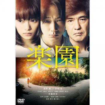 杉咲花 「楽園」DVD・Blu-ray